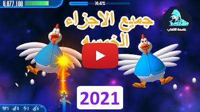 تحميل لعبة الفراخ Chicken Invaders يوتيوب