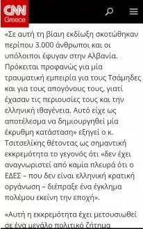 https://www.cnn.gr/focus/story/116503/ti-einai-to-tsamiko-zitima-poy-apotelei-agkathi-stis-sxeseis-athinas-tiranon
