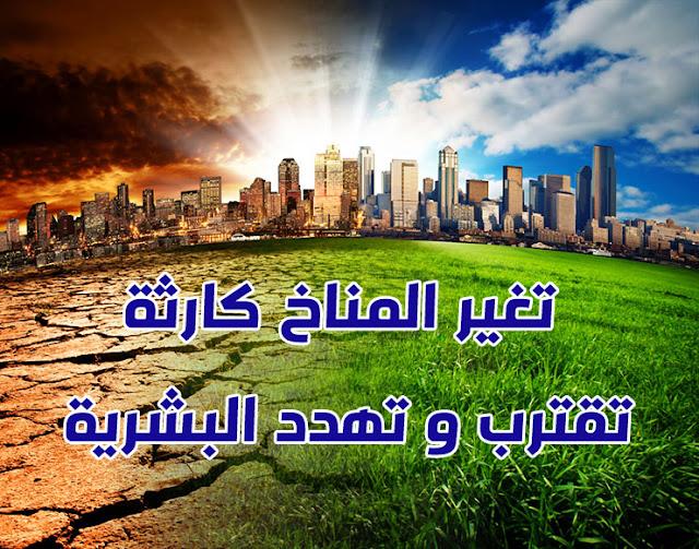 تغير المناخ كارثة تقترب و تهدد البشرية