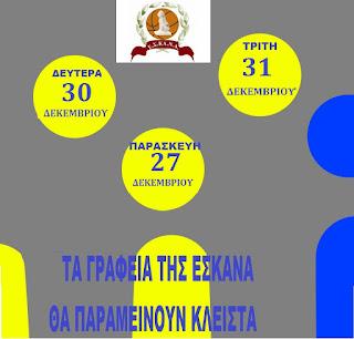 Κλειστά τα γραφεία της ΕΣΚΑΝΑ λόγω των εορτών 25.12.19 έως 01.01.20