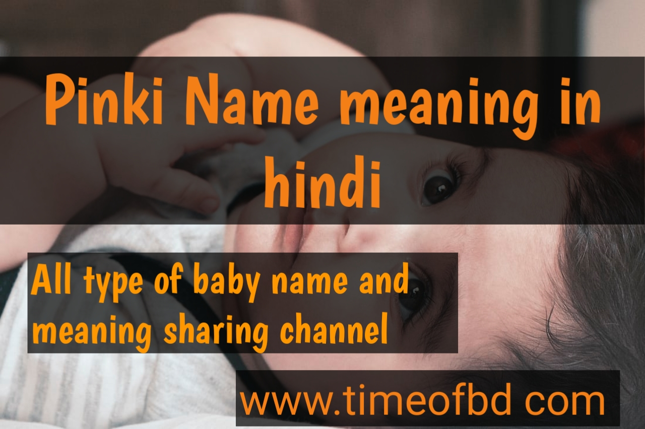 pinki name meaning in hindi, pinki ka meaning ,pinki meaning in hindi dictioanry,meaning of pinki in hindi