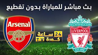 مشاهدة مباراة ليفربول وآرسنال بث مباشر بتاريخ 28-09-2020 الدوري الانجليزي