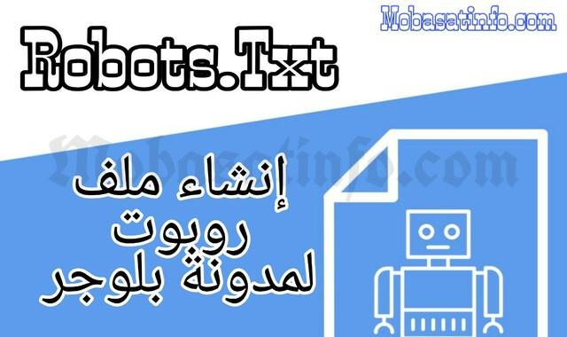 طريقة انشاء ملف روبوت Robots.TXT مخصص لمدونة بلوجر