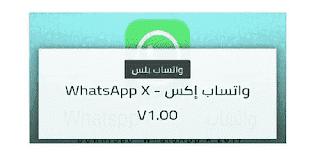 تنزيل تحديث واتساب اكس بلس 2020 تحميل ضد الحظر والهكر WhatsApp X بديل الرسمي افضل نسخة