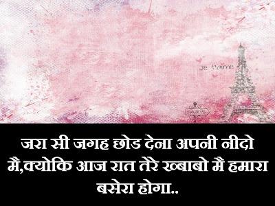 love shayari hindi image || खबसूरत रोमांटिक शायरी new love shayari gf