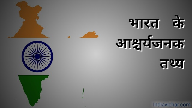 भारत के बारे में कुछ रोचक तथ्य  ||  Amazing Facts About India In Hindi | Interesting Facts About India In Hindi