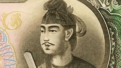 人文研究見聞録:聖徳太子とは?(史実上の人物像)