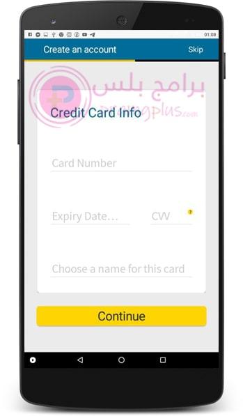 بيانات بطاقة الإئتمان تطبيق فوري