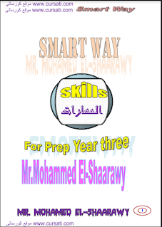 مذكرة مهارات اللغة الانجليزية الصف الثالث الإعداداى الترم الأول skills