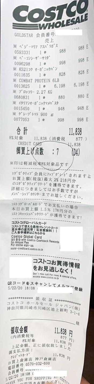 コストコホールセール 神戸倉庫店 2020/5/22 のレシート