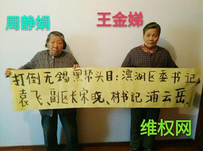 无锡77岁王金娣和85岁周静娟拉横幅抗议冤狱制造者(图)