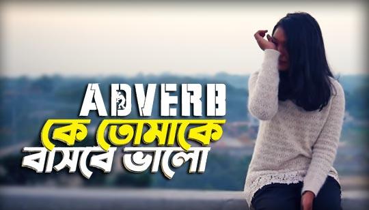 Adverb - Ke Tomake Bashbe Bhalo Lyrics  | কে তোমাকে বাসবে ভালো | Bangla Lyrics