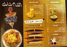 منيو وفروع مطاعم الشام شامك