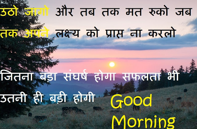 morning motivation quotes in hindi