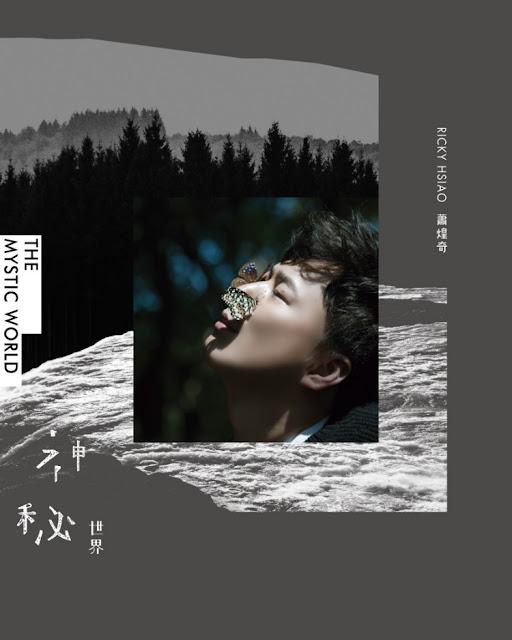 蕭煌奇新專輯【神秘世界】預購 哪裡買