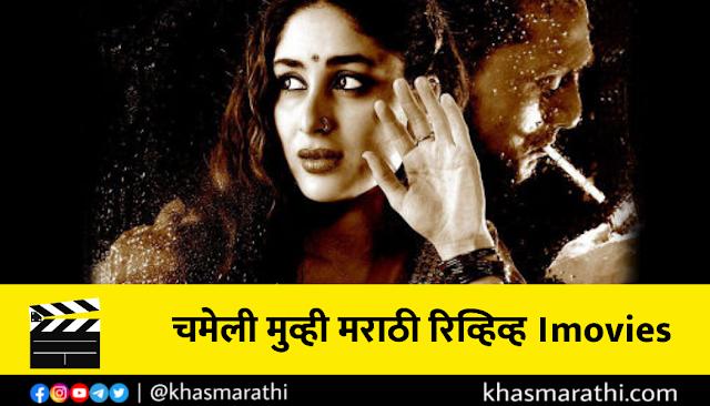 Chameli movie marathi review