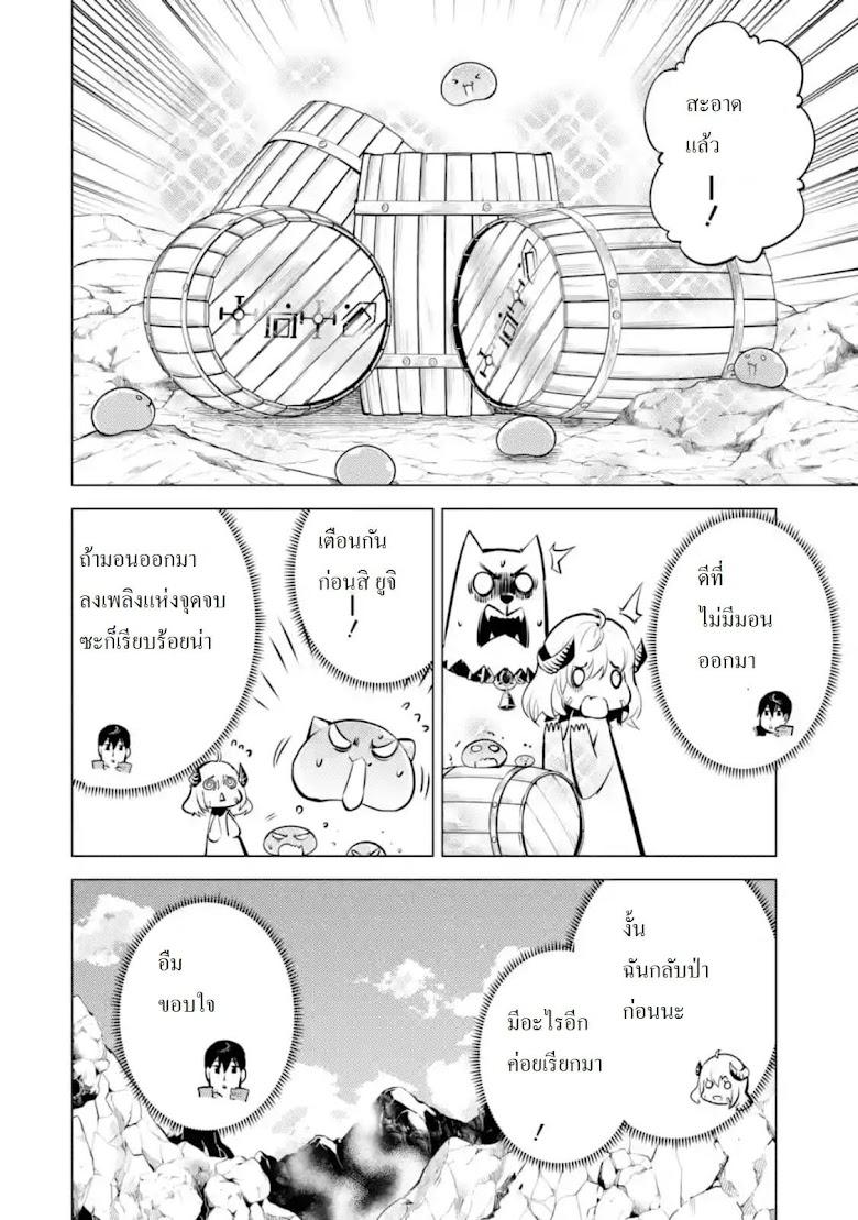 Tensei Kenja no Isekai Life - หน้า 14