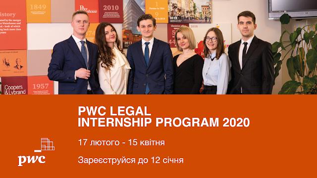 У АО «PwC Legal» відкрито набір на стажування
