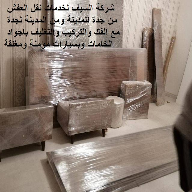 نقل عفش من جدة الى المدينة المنورة 0560910197 نقل أثاث من المدينة  لجده