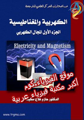 كتاب أساسيات الفيزياء الكهربية والمغناطيسية pdf