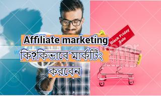 Affiliate marketing কি