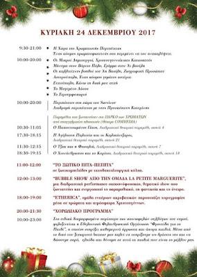 ΠΑΡΚΟ ΧΡΩΜΑΤΩΝ ΚΑΤΕΡΙΝΗΣ - ΠΡΟΓΡΑΜΜΑ ΚΥΡΙΑΚΗΣ 24-12-17