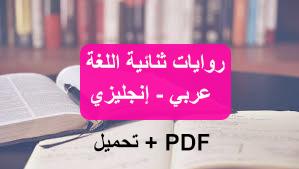 روايات ثنائية اللغة عربي- إنجليزي