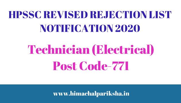 HPSSC Revised Rejection List | Technician (Electrical) | Post Code-771 | Himachal Pariksha
