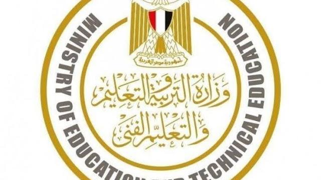 شعار وزارة التربية و التعليم
