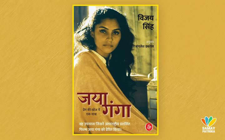 जया गंगा : प्रेम की खोज की यात्रा की कहानी