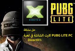 حل مشكلة كارت الشاشة في لعبة PUBG LITE PC الجديدة مثل Safe Mode Runtime DirectX11