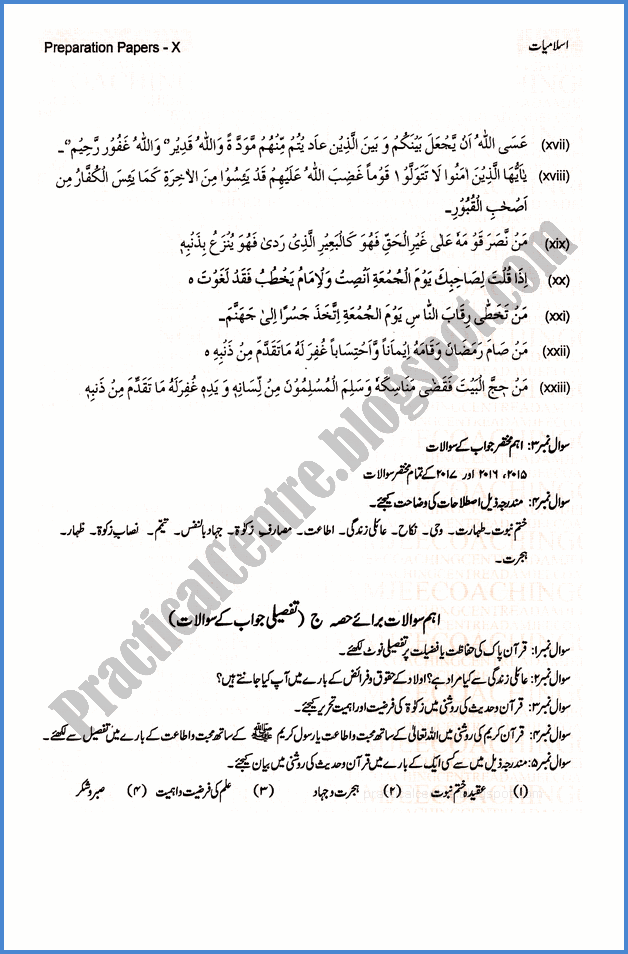 islamiat-10th-adamjee-coaching-guess-paper-2019-science-group