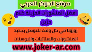 افضل المنشورات الحزينة كلام جديد حزين - موقع الجوكر العربي
