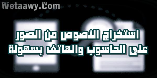 افضل برامج استخراج النصوص من الصور يدعم اللغة العربية للكمبيوتر