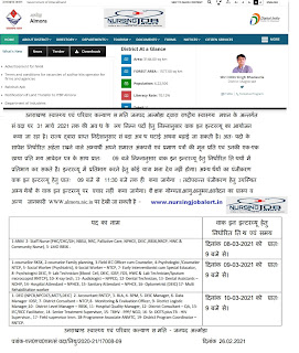 NHM Almora Uttarakhand Vacancy 2021