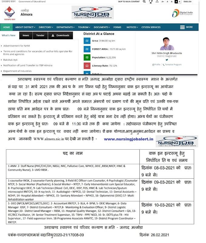NHM Almora Staff Nurse, ANM & Paramedical Vacancy Uttarakhand 2021