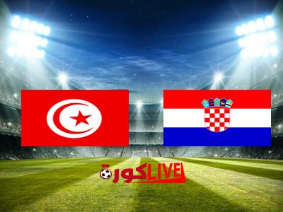 مباراة تونس وكرواتيا اون لاين اليوم 11-06-2019 إستعداد لأمم أفريقيا 2020