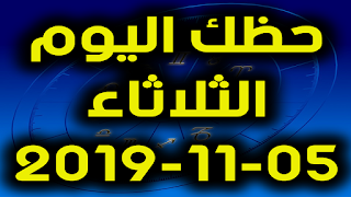 حظك اليوم الثلاثاء  05-11-2019 -Daily Horoscope
