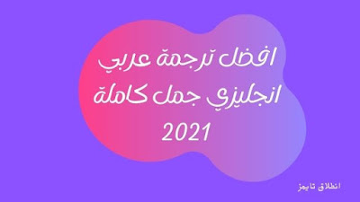 ترجمة عربي انجليزي جمل كاملة