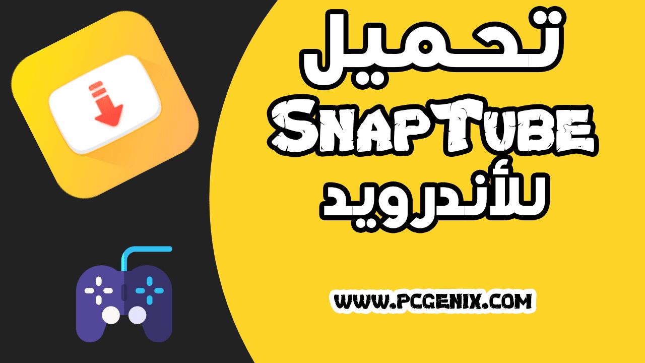 تحميل سناب تيوب | SnapTube كامل للأندرويد بأخر اصدار!
