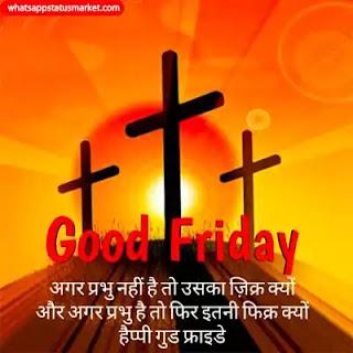 Good Friday shayari images