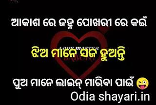 Odia jokes guruji new images