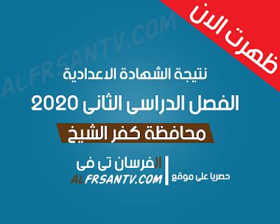 نتيجة الشهادة الاعدادية 2020 محافظة كفر الشيخ - الترم الثانى برقم الجلوس
