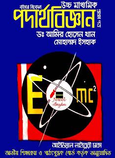 একাদশ দ্বাদশ শ্রেণির পদার্থবিজ্ঞান ১ম পত্র বই ড. আমির হোসেন খান pdf Download| পদার্থবিজ্ঞান ১ম পত্র আমির হোসেন pdf