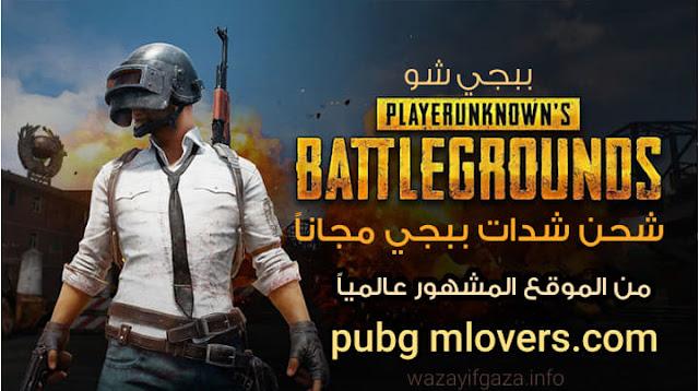 موقع خرافي يمنحك 600 شدة ببجي مجاناً لتفعيل الموسم 13
