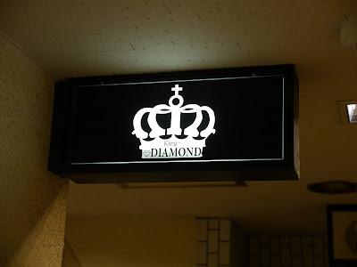 Nagoya gay bar, King Diamond, in the Sakae district.