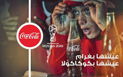 طريقة كوكا كولا في التسويق المجاني عبر انستغرام