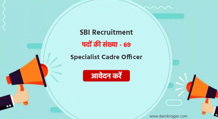 SBI Specialist Cadre Officer 69 Posts
