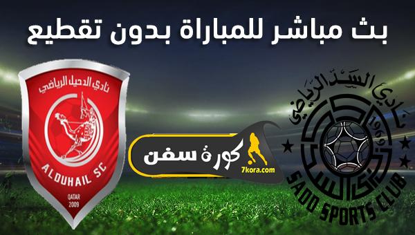موعد مباراة السد القطري والدحيل بث مباشر بتاريخ 08-08-2020 دوري نجوم قطر