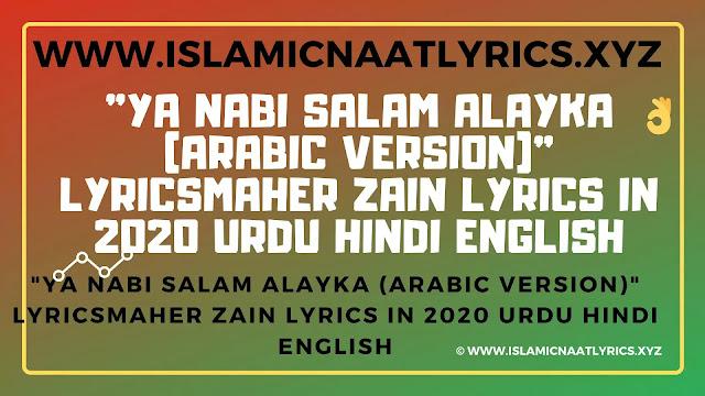 """""""Ya Nabi Salam Alayka (Arabic Version)"""" lyrics Maher Zain Lyrics In 2020 Urdu Hindi English"""